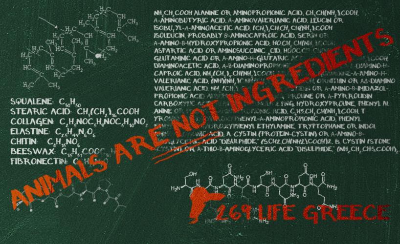 Ζωικά συστατικά που περιέχονται στα καλλυντικά